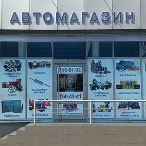 Автомагазины Новоподрезково
