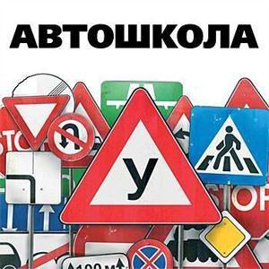 Автошколы Новоподрезково