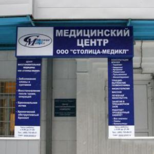 Медицинские центры Новоподрезково