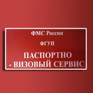Паспортно-визовые службы Новоподрезково