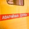 Аварийные службы в Новоподрезково