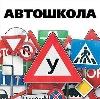 Автошколы в Новоподрезково