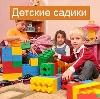 Детские сады в Новоподрезково