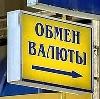 Обмен валют в Новоподрезково