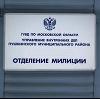 Отделения полиции в Новоподрезково