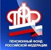 Пенсионные фонды в Новоподрезково