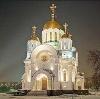 Религиозные учреждения в Новоподрезково