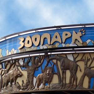 Зоопарки Новоподрезково